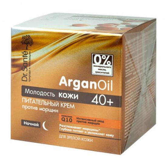 Живильний крем проти зморшок Dr.Sante ArganOil 50 мл