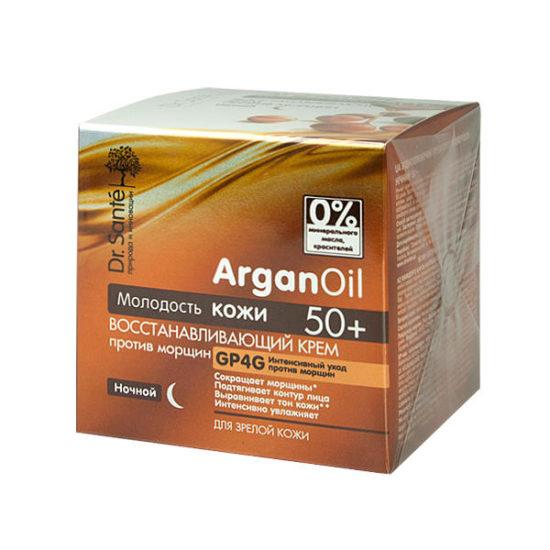 Відновлюючий крем проти зморшок Dr.Sante ArganOil 50 мл